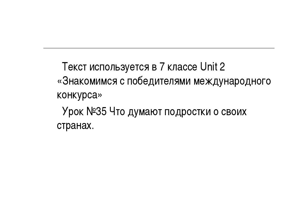 Текст используется в 7 классе Unit 2 «Знакомимся с победителями международно...