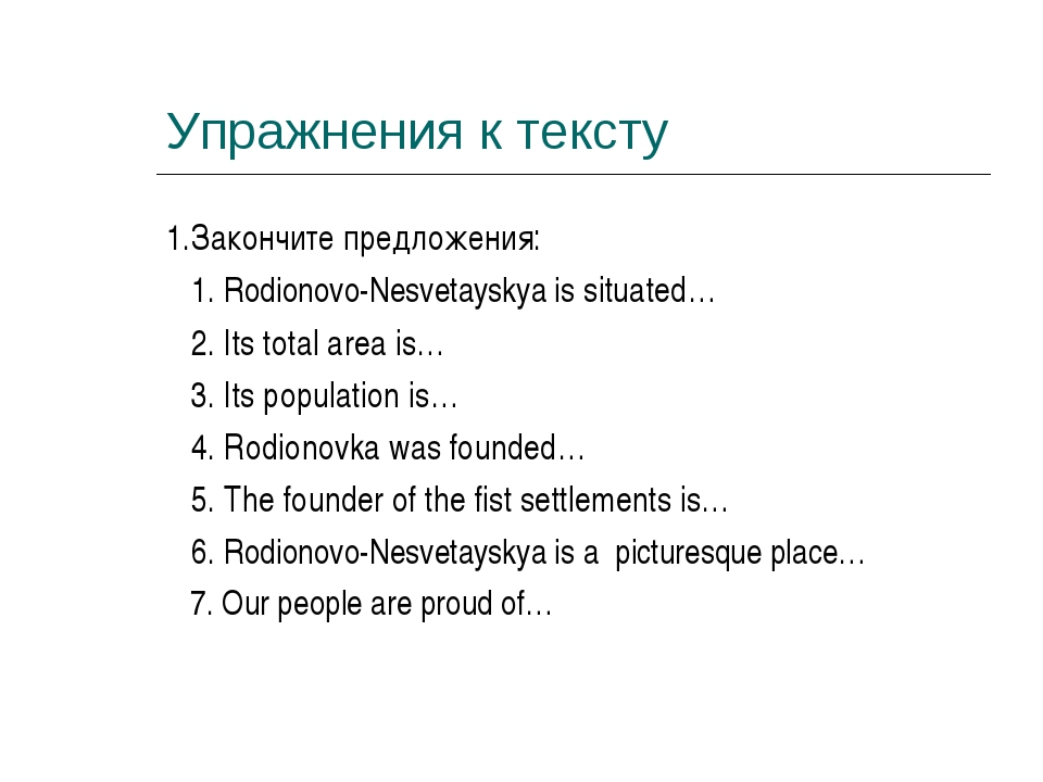 Упражнения к тексту 1.Закончите предложения: 1. Rodionovo-Nesvetayskya is sit...