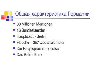 Общая характеристика Германии 80 Millionen Menschen 16 Bundeslaender Hauptsta