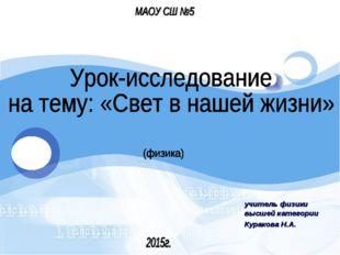учитель физики высшей категории Куракова Н.А.