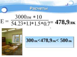 Расчеты = 478,9лк . 300лк