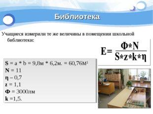 Библиотека S = a * b = 9,8м * 6,2м. = 60,76М2 N = 11 η – 0,7 z = 1,1 Ф = 3000