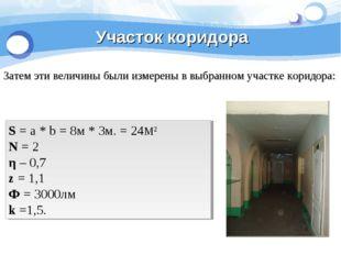 Участок коридора Затем эти величины были измерены в выбранном участке коридор