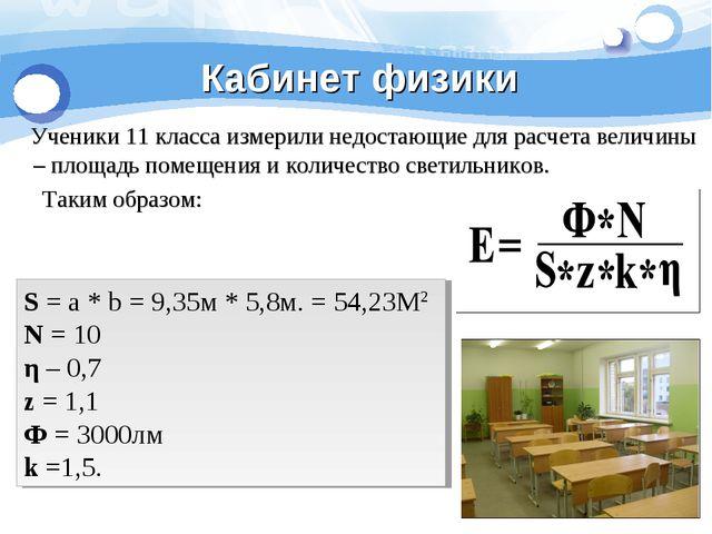 Кабинет физики S = a * b = 9,35м * 5,8м. = 54,23М2 N = 10 η – 0,7 z = 1,1 Ф =...