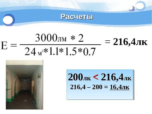 Расчеты = 216,4лк 200лк < 216,4лк 216,4 – 200 = 16,4лк