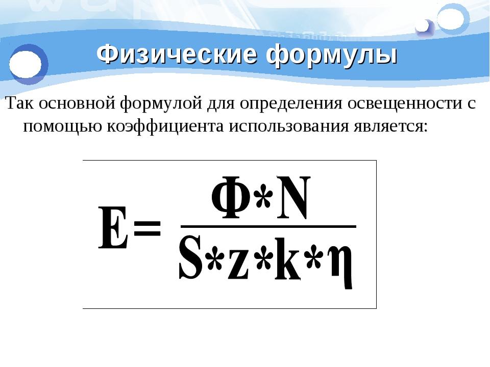 Физические формулы Так основной формулой для определения освещенности с помощ...