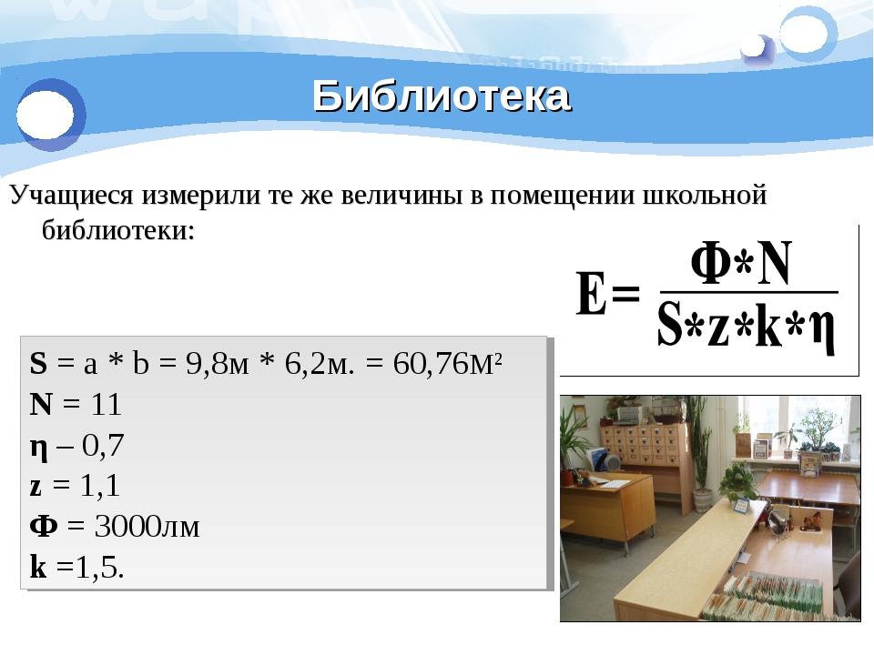 Библиотека S = a * b = 9,8м * 6,2м. = 60,76М2 N = 11 η – 0,7 z = 1,1 Ф = 3000...