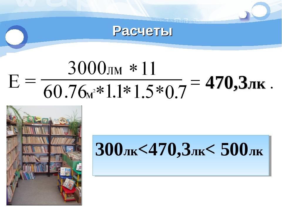 Расчеты = 470,3лк . 300лк