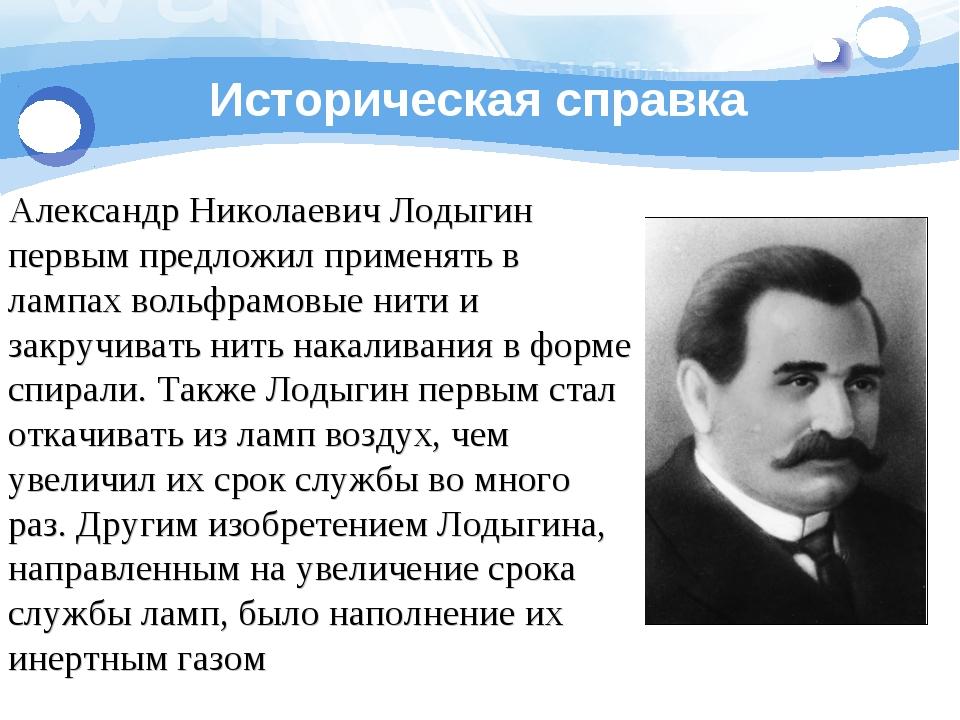 Историческая справка Александр Николаевич Лодыгин первым предложил применять...