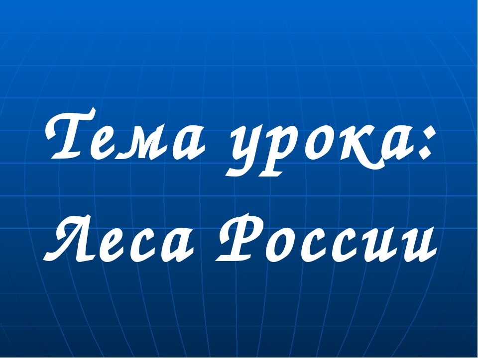 Тема урока: Леса России