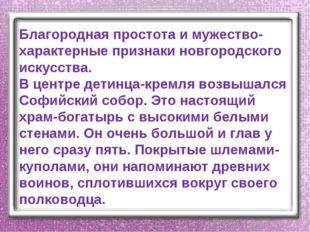 Благородная простота и мужество-характерные признаки новгородского искусства.