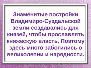 Знаменитые постройки Владимиро-Суздальской земли создавались для князей, чтоб