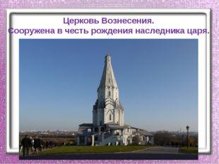 Церковь Вознесения. Сооружена в честь рождения наследника царя.