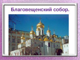 Благовещенский собор.