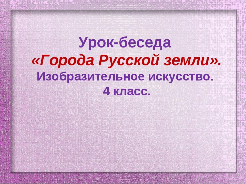 Урок-беседа «Города Русской земли». Изобразительное искусство. 4 класс.