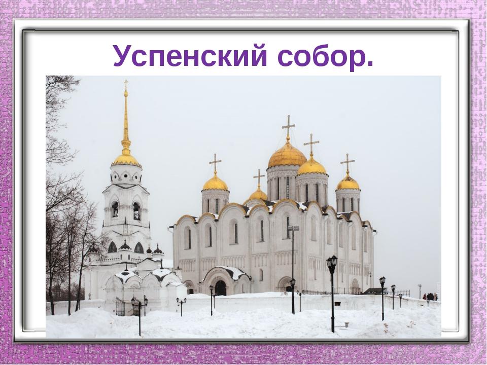Успенский собор.