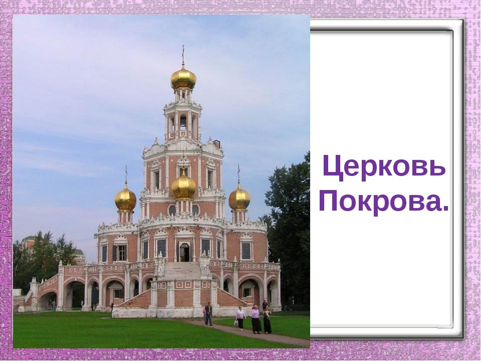 Церковь Покрова.