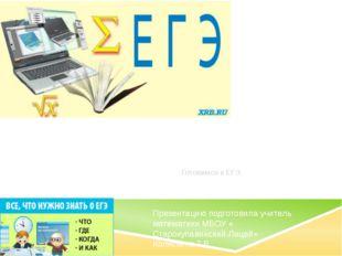 Задания 1,2 Готовимся к ЕГЭ Презентацию подготовила учитель математики МБОУ