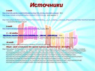 Источники 1 слайд http://img-fotki.yandex.ru/get/5208/valenta-mog.74/0_63c6a