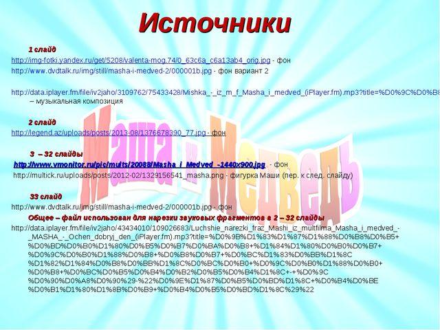 Источники 1 слайд http://img-fotki.yandex.ru/get/5208/valenta-mog.74/0_63c6a...