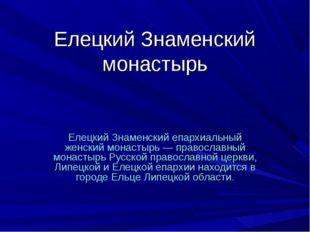 Елецкий Знаменский монастырь Елецкий Знаменский епархиальный женский монастыр