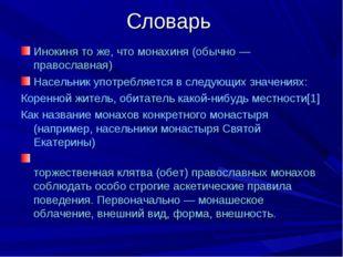 Словарь Инокиня то же, что монахиня (обычно — православная) Насельник употреб