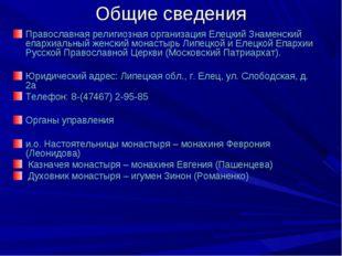Общие сведения Православная религиозная организация Елецкий Знаменский епархи