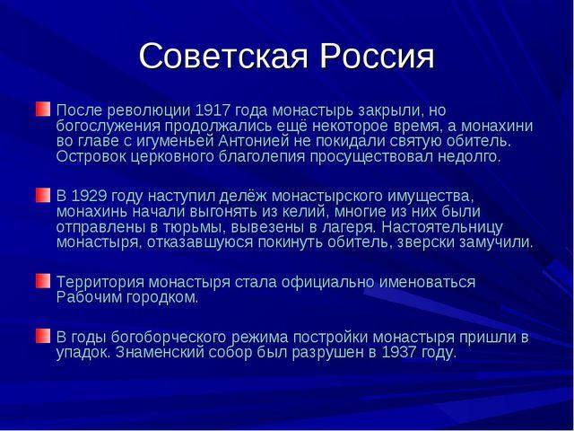 Советская Россия После революции 1917 года монастырь закрыли, но богослужения...