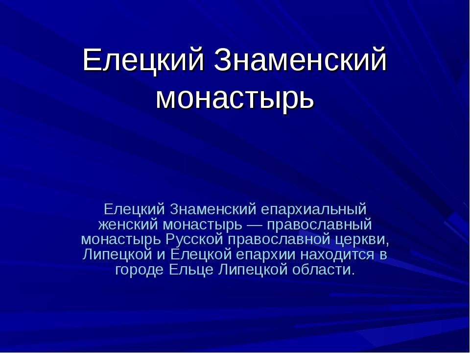 Елецкий Знаменский монастырь Елецкий Знаменский епархиальный женский монастыр...