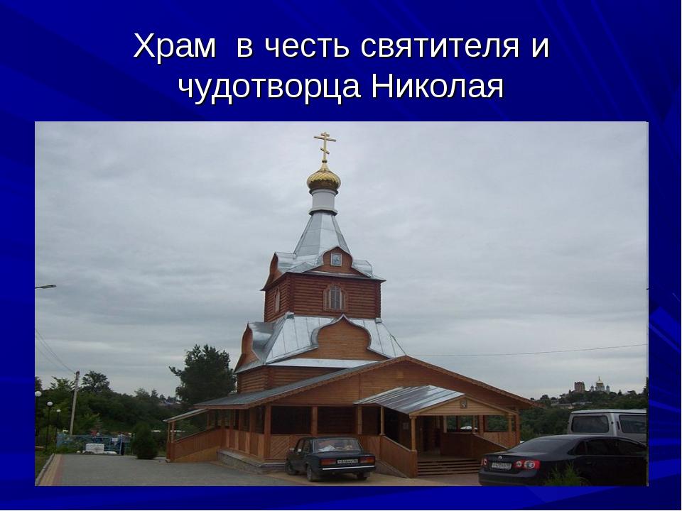 Храм в честь святителя и чудотворца Николая