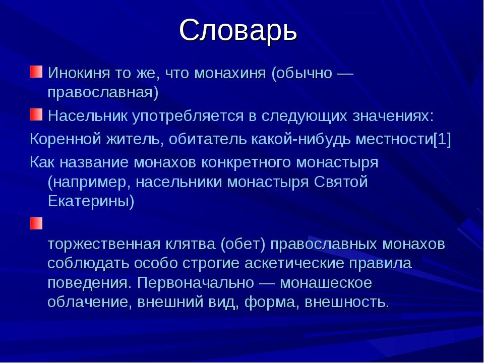 Словарь Инокиня то же, что монахиня (обычно — православная) Насельник употреб...