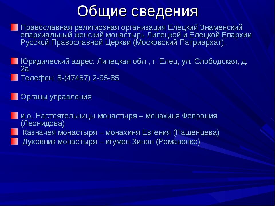 Общие сведения Православная религиозная организация Елецкий Знаменский епархи...