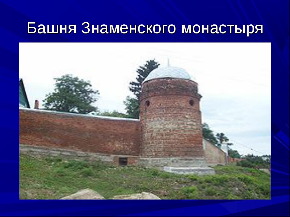 Башня Знаменского монастыря