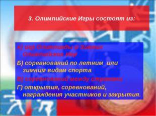 3. Олимпийские Игры состоят из: А) игр Олимпиады и Зимних Олимпийских Игр Б)