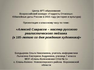 Центр АРТ-образования Всероссийский конкурс «Гордость Отчизны»: Юбилейные да