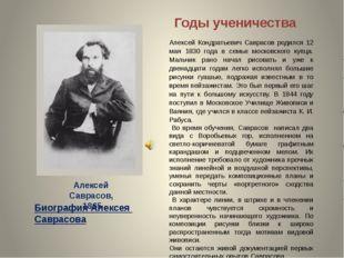 Алексей Кондратьевич Саврасов родился 12 мая 1830 года в семье московского ку