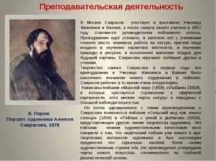 В Москве Саврасов участвует в выставках Училища Живописи и Ваяния, а после см