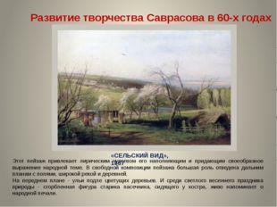 «СЕЛЬСКИЙ ВИД», 1867 Развитие творчества Саврасова в 60-х годах Этот пейзаж п