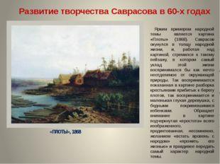 «ПЛОТЫ», 1868 Развитие творчества Саврасова в 60-х годах Ярким примером народ
