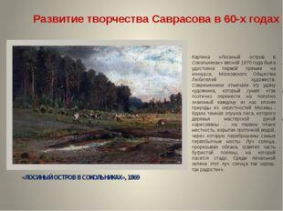 Развитие творчества Саврасова в 60-х годах «ЛОСИНЫЙ ОСТРОВ В СОКОЛЬНИКАХ», 18