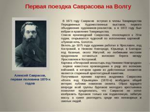 Первая поездка Саврасова на Волгу Алексей Саврасов, первая половина 1870-х го