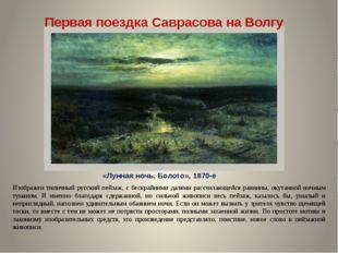 Изображен типичный русский пейзаж, с бескрайними далями расстилающейся равнин