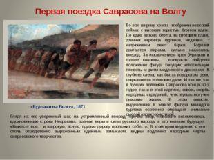 Первая поездка Саврасова на Волгу Во всю ширину холста изображен волжский пей