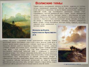 Волжские темы «Могила на Волге. Окрестности Ярославля», 1874 Первая мысль про