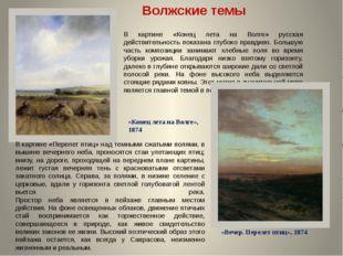 «Конец лета на Волге», 1874 Волжские темы В картине «Конец лета на Волге» рус