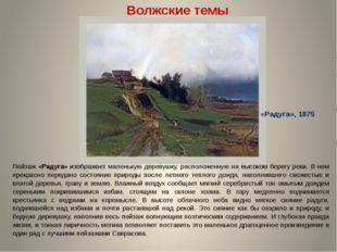 Пейзаж «Радуга» изображает маленькую деревушку, расположенную на высоком бере