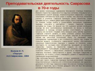 Волков И. П. «Портрет А.К.Саврасова», 1884 Преподавательская деятельность Са