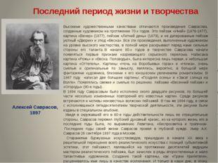Последний период жизни и творчества Алексей Саврасов, 1897 Высокими художеств