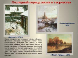 Очень интересен по живописи пейзаж «Дворик». Прекрасно передает конкретные че