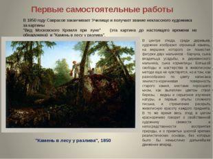 Первые самостоятельные работы В 1850 году Саврасов заканчивает Училище и полу